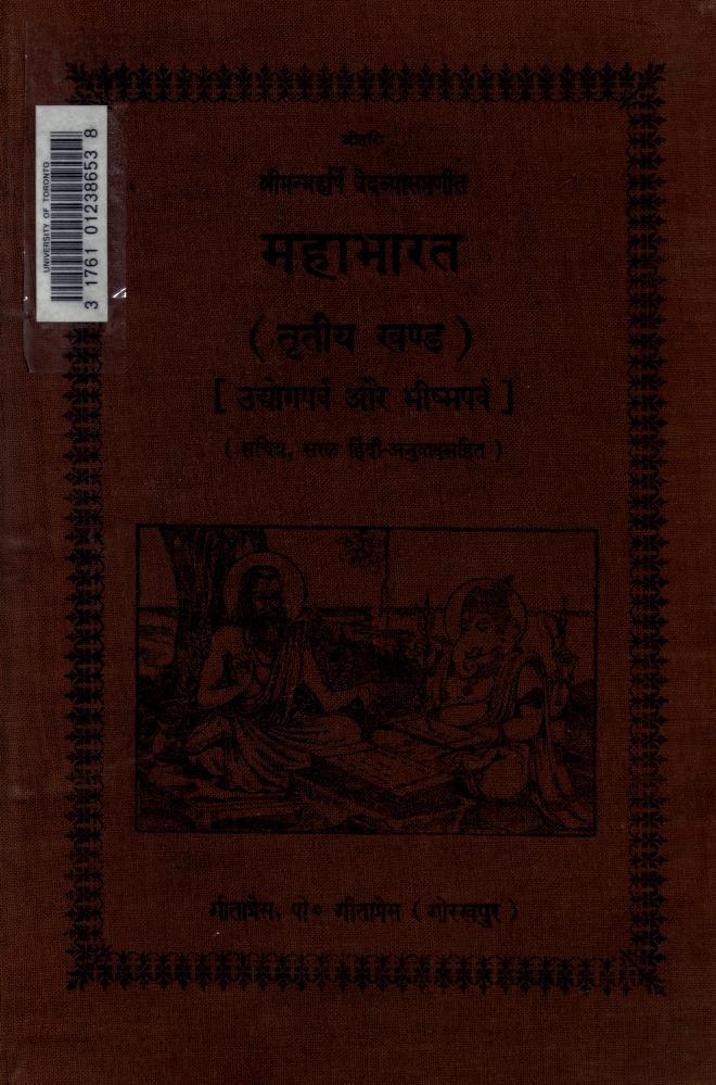 Mahabharata. by